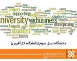 دانشگاه نسل سوم، دانشگاه کارآفرین